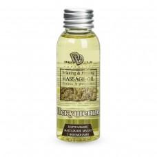 Натуральное массажное масло  Искушение  - 50 мл.(104909)