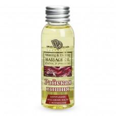 Натуральное массажное масло  Райская вишня  - 50 мл.(104911)