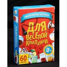 Игра для взрослых с карточками  Для веселой компании  (цвет -разноцветный) (105410)