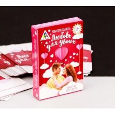 Игра романтическая  Любовь для двоих (120545)